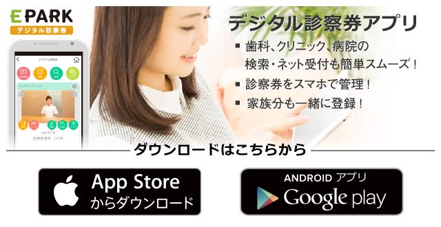 デジタル診察券アプリ