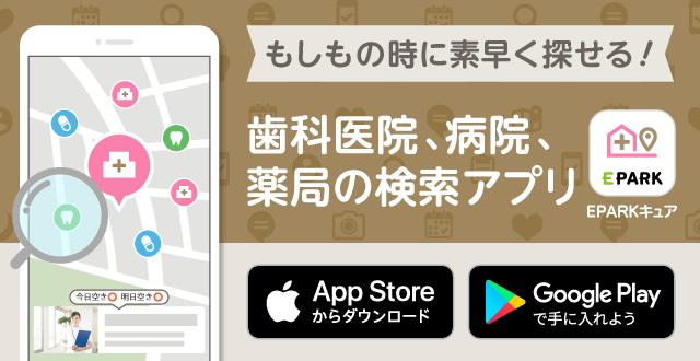 薬局検索アプリ