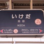 【2020年】池田駅周辺のインプラント!おすすめポイントや料金もわかる