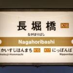 【2020年】口コミも掲載!長堀橋駅のインプラント治療のおすすめポイントまとめ